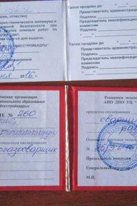 удостоверение-электрогазосварщика,-газовик.ру