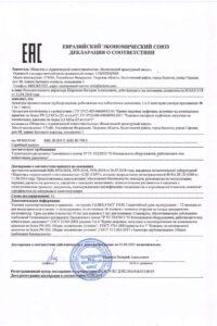 Декларация о соответствии КРАНЫ ВЕНТИЛИ (4)_Страница_1