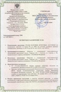 Санитарно-эпидемиологическаяэкспертиза КРАНЫ (1)_Страница_1