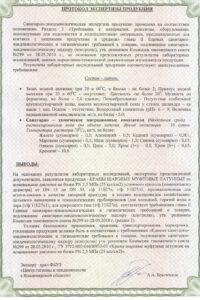 Санитарно-эпидемиологическаяэкспертиза КРАНЫ (1)_Страница_2