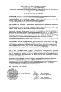 Сертификат на тип КРАНЫ (5)_Страница_1