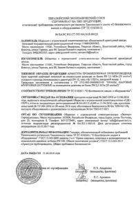 Сертификат на тип КРАНЫ (5)_Страница_2