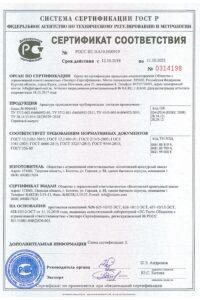Сертификат соответствия КРАНЫ ВЕНТИЛИ ФИЛЬТРЫ (8)_Страница_1