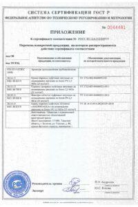 Сертификат соответствия КРАНЫ ВЕНТИЛИ ФИЛЬТРЫ (8)_Страница_2